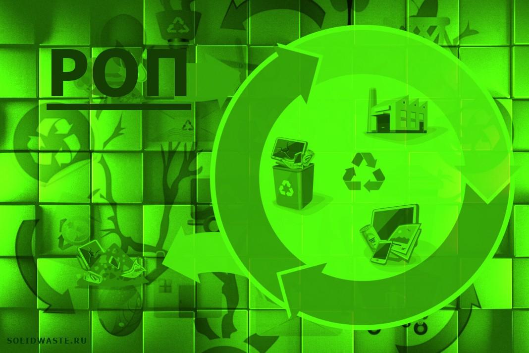 Российское экологическое общество направило в Правительство предложения по развитию РОП