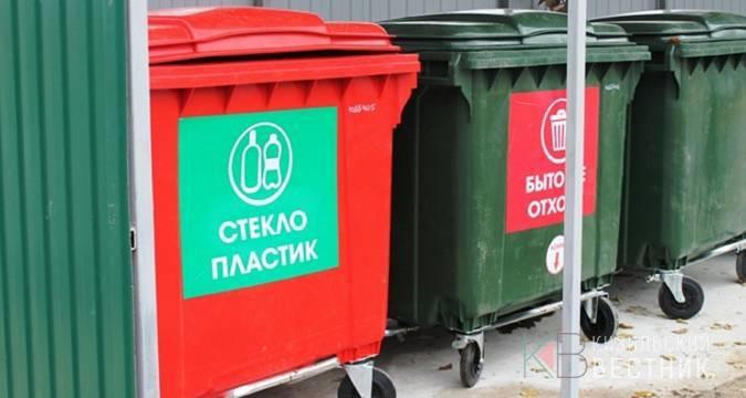 Раздельный сбор отходов вводится в Волгоградской области