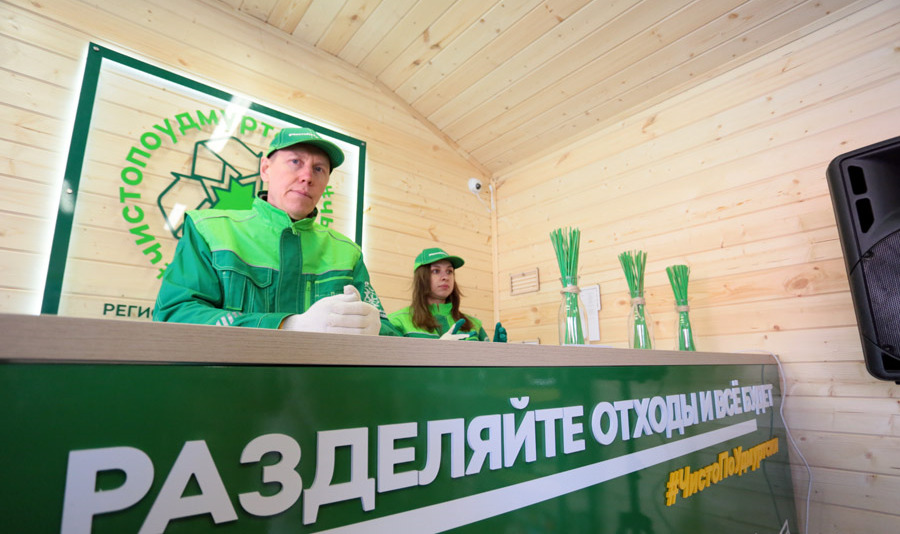 В Ижевске открылся первый пункт покупки вторичного сырья