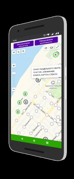 Мобильное приложение WayWaste, карта пунктов приема вторсырья, пунктов раздельного сбора и других объектов обращения отходов